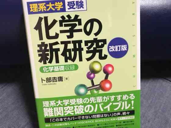 大学受験化学の勉強法
