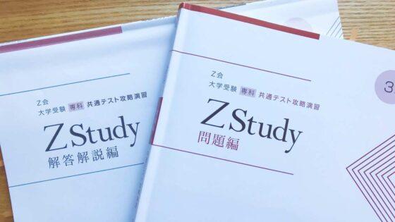 Z会大学受験テキスト