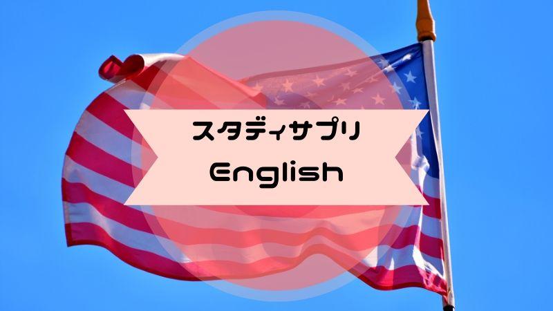 スタディサプリ English