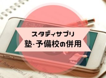 スタディサプリ 塾 予備校 併用