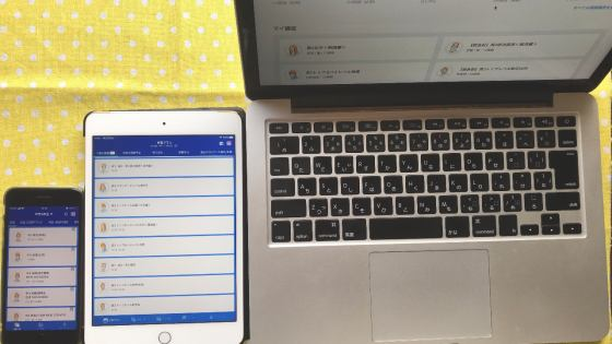 スマートフォンとタブレットとMacBookpro
