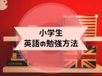 小学生 英語 勉強方法