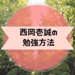 西岡壱誠 勉強方法
