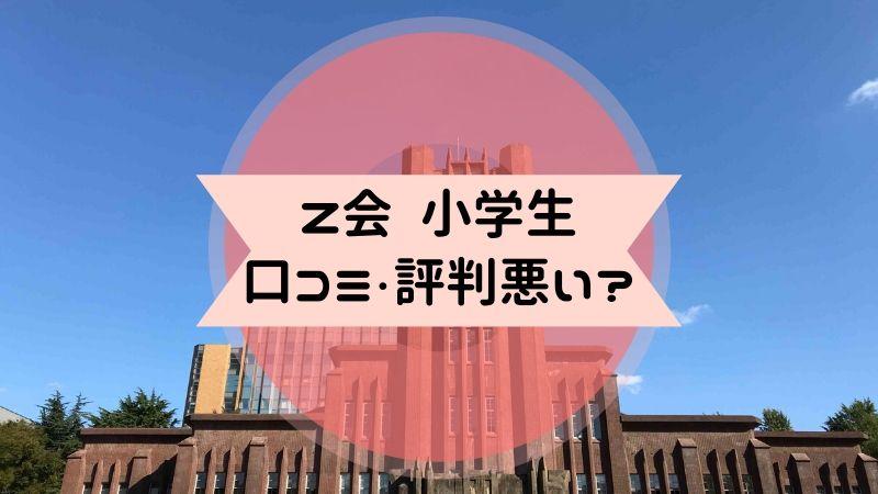 Z会 小学生 口コミ 東京大学