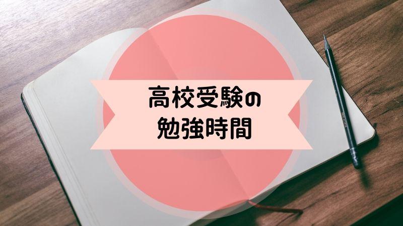 高校受験 勉強時間