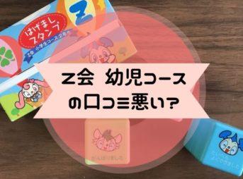 Z会 幼児 口コミ 評判