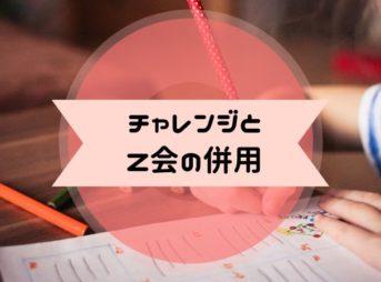 チャレンジ Z会 併用 小学生 幼児