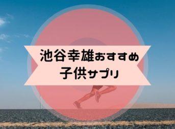 池谷幸雄 子供サプリ