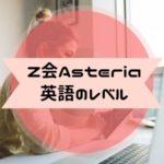 Z会Asteria 英語のレベル