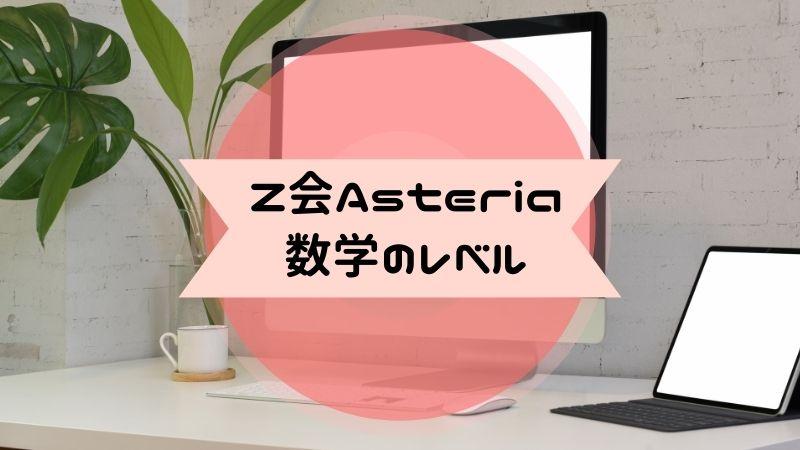 Z会Asteria 数学のレベル