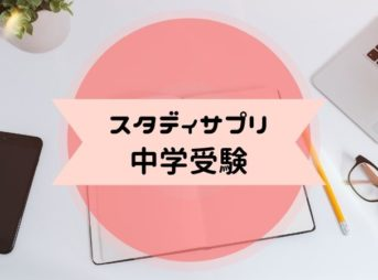 スタディサプリ 中学受験
