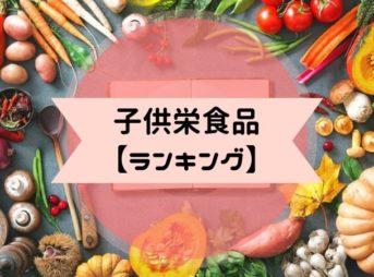 子供栄養補助食品ランキング
