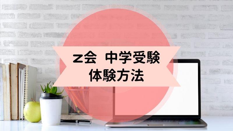 Z会中学受験