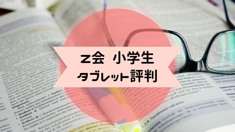 Z会小学生タブレット評判