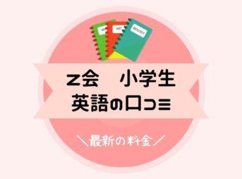 Z会小学生の英語の口コミ