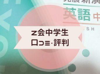 Z会中学生口コミ評判