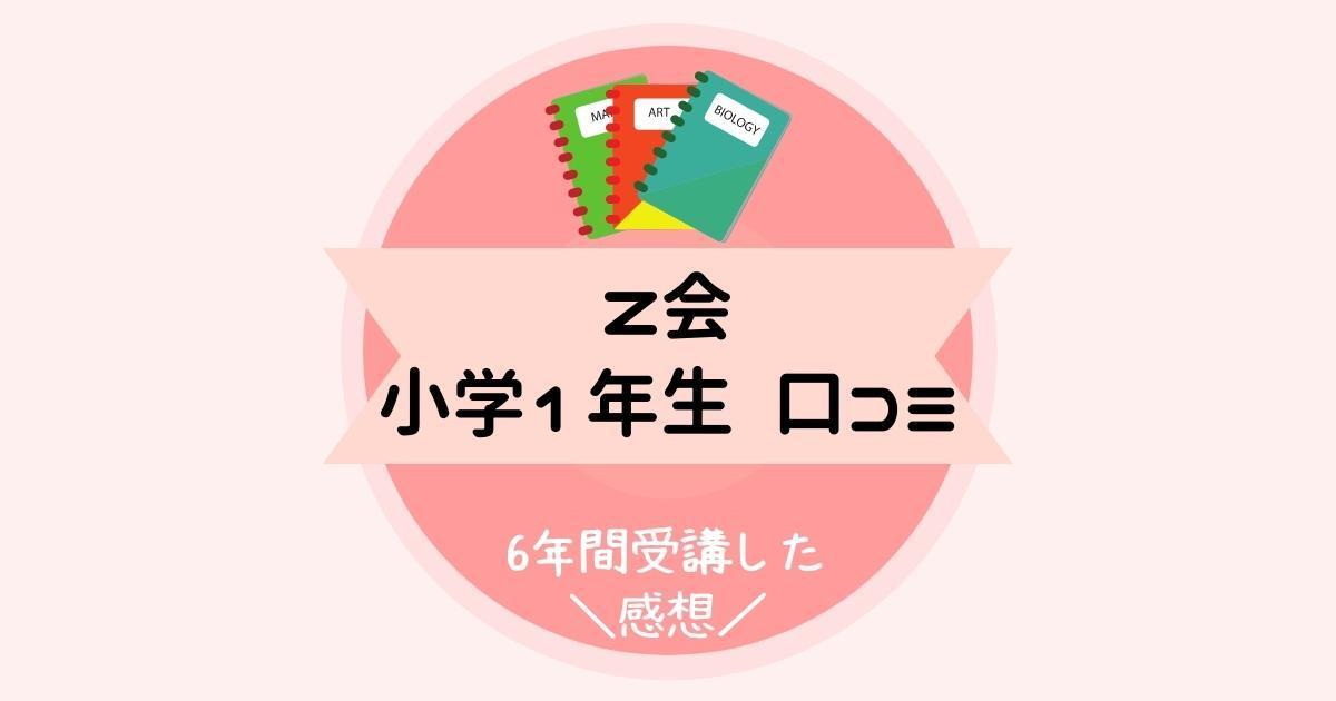 Z会小学1年生の口コミ