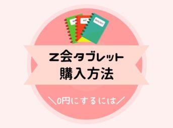 Z会タブレットを0円にする方法