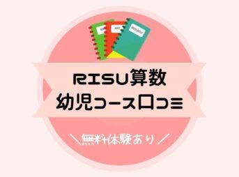 RISU算数幼児コース口コミ
