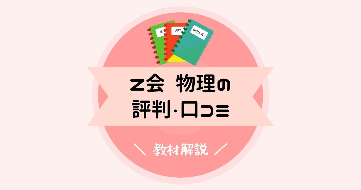 Z会物理の評判と解説