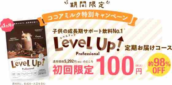 レベルアッププロフェッショナル100円