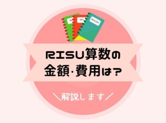 RISU算数の金額・費用は?