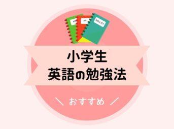 小学生の英語勉強方法!10倍伸びるおすすめ学習
