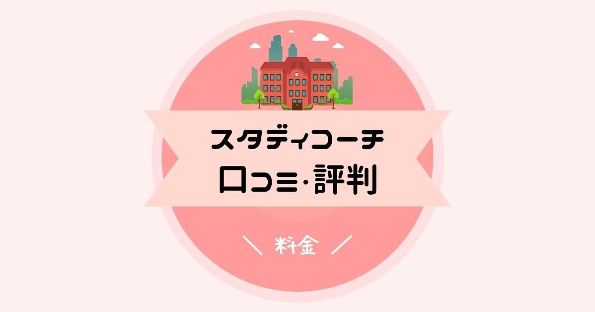 スタディコーチ評判口コミ料金